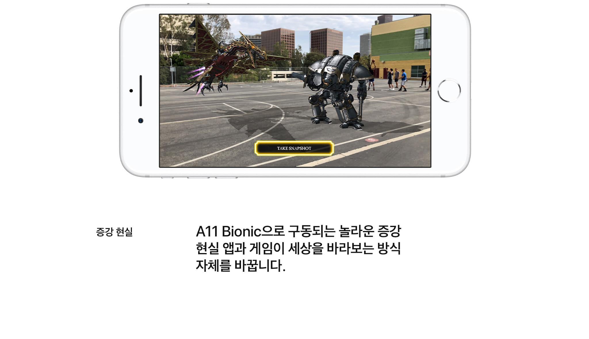 증강현실 a11 bionic으로 구동되는 놀라운 증강 현실앱과 게임이 세상을 바라보는방식 자체를 바꿉니다.