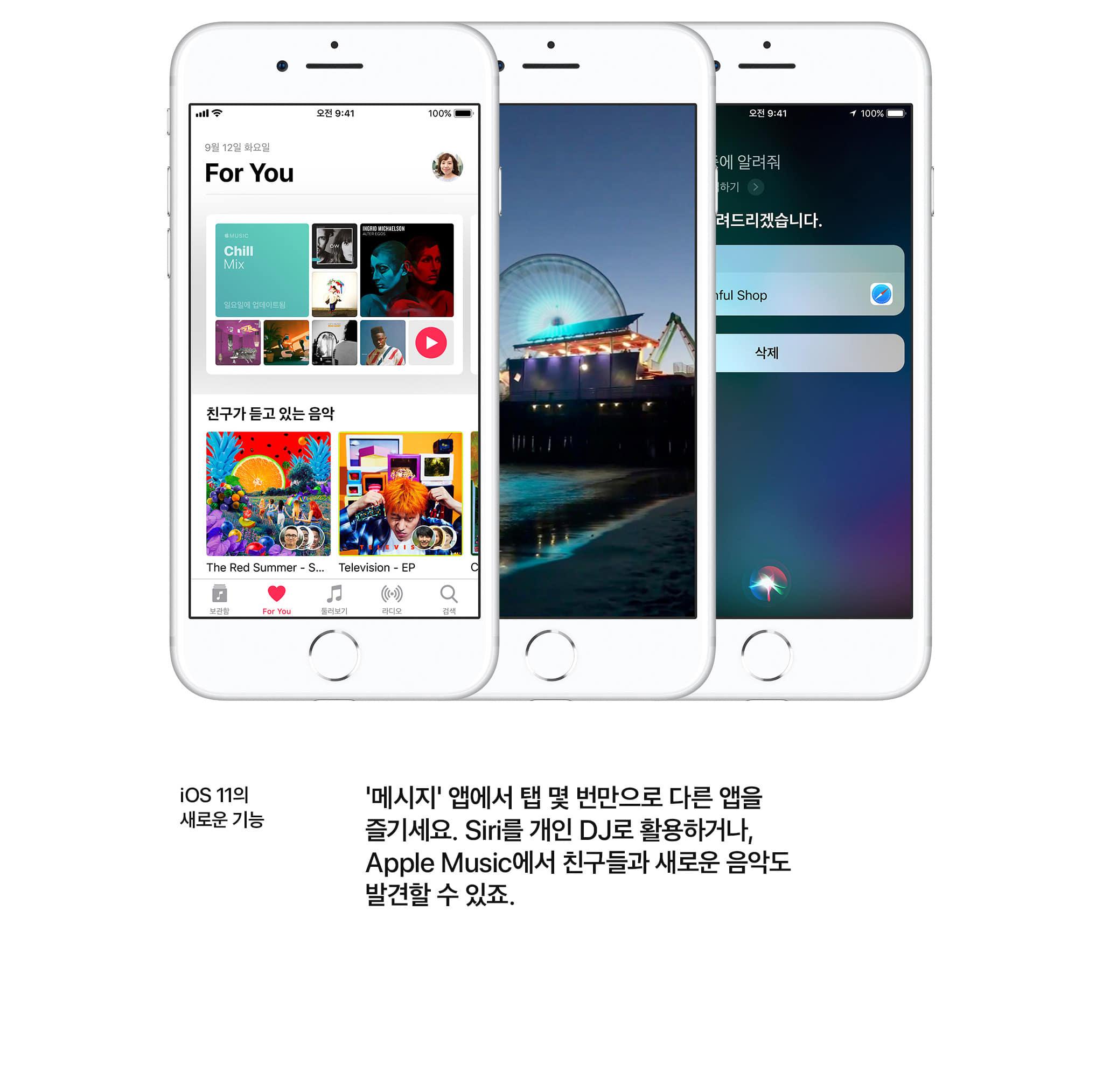 ios 11의 새로운 기능 메세지 앱에서 탭 몇번만으로 다른 앱을 즐기세요. siri를 개인 dj로 활용하거나, apple music에서 친구듥롸 새로운 음악도 발견할 수 있죠.