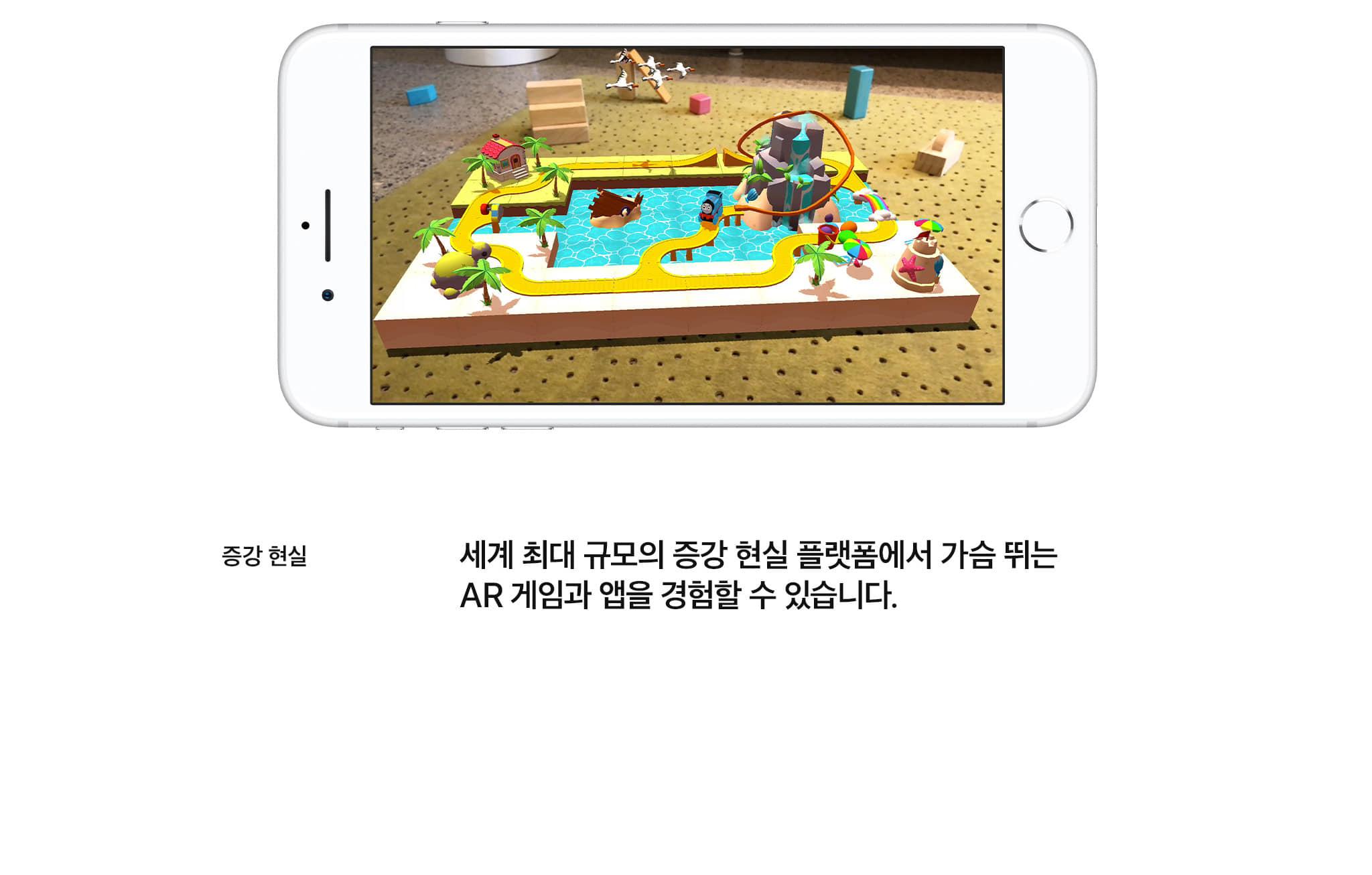 증강 현실 세계 최대 규모의 증강 현실 플랫폼에서 가슴뛰는 ar 게임과 앱을 경험할수있습니다.
