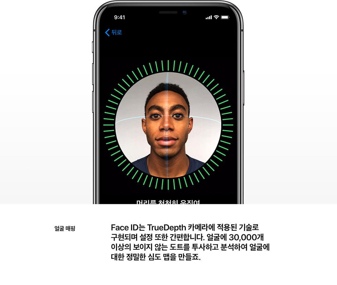 얼굴매핑 Face ID는 TrueDepth 카메라에 적용된 기술로 구현되며 설정 또한 간편합니다. 얼굴에 30,000개 이상의 보이지 않는 도트를 투사하고 분석하여 얼굴에 대한 정밀한 심도 맵을 만들죠.