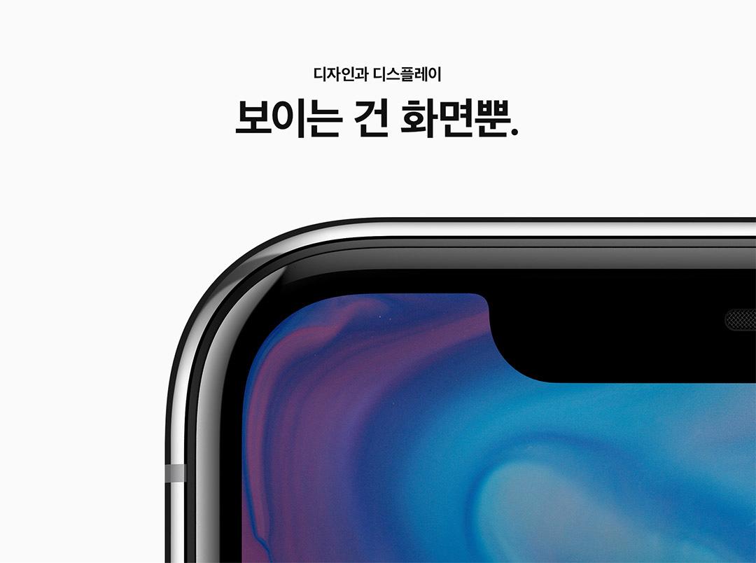 디자인과 디스플레이 보이는건 화면뿐.