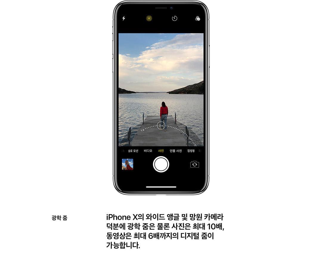 광학줌 iPhoneX의 와이드 앵글 및 망원 카메라 덕분에 광학 줌은 물론 사진은 최대 10배, 동영상은 최대 6배까지의 디지털 줌이 가능합니다.