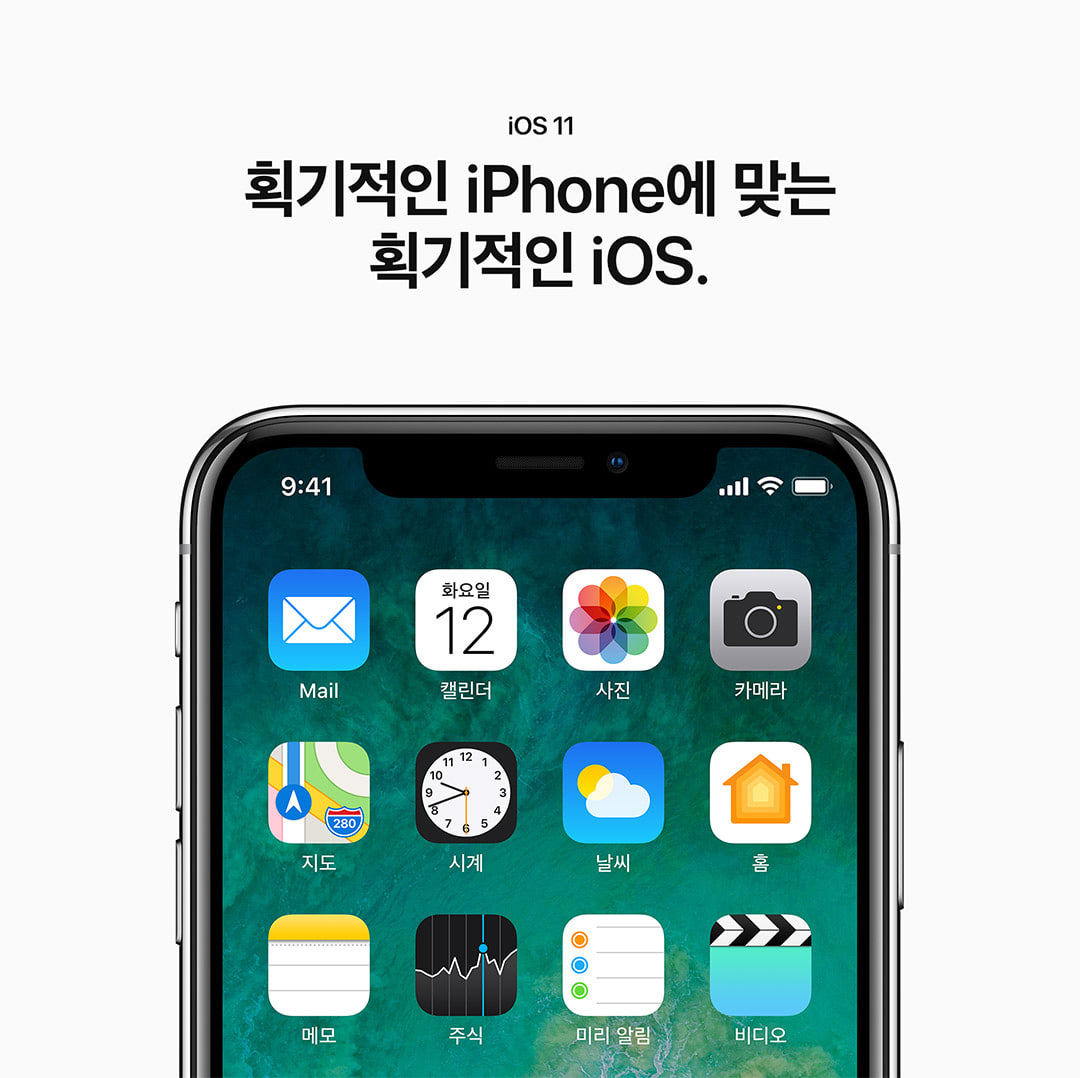 ios 획기적인 iPhone에 맞는 획기적인 ios.