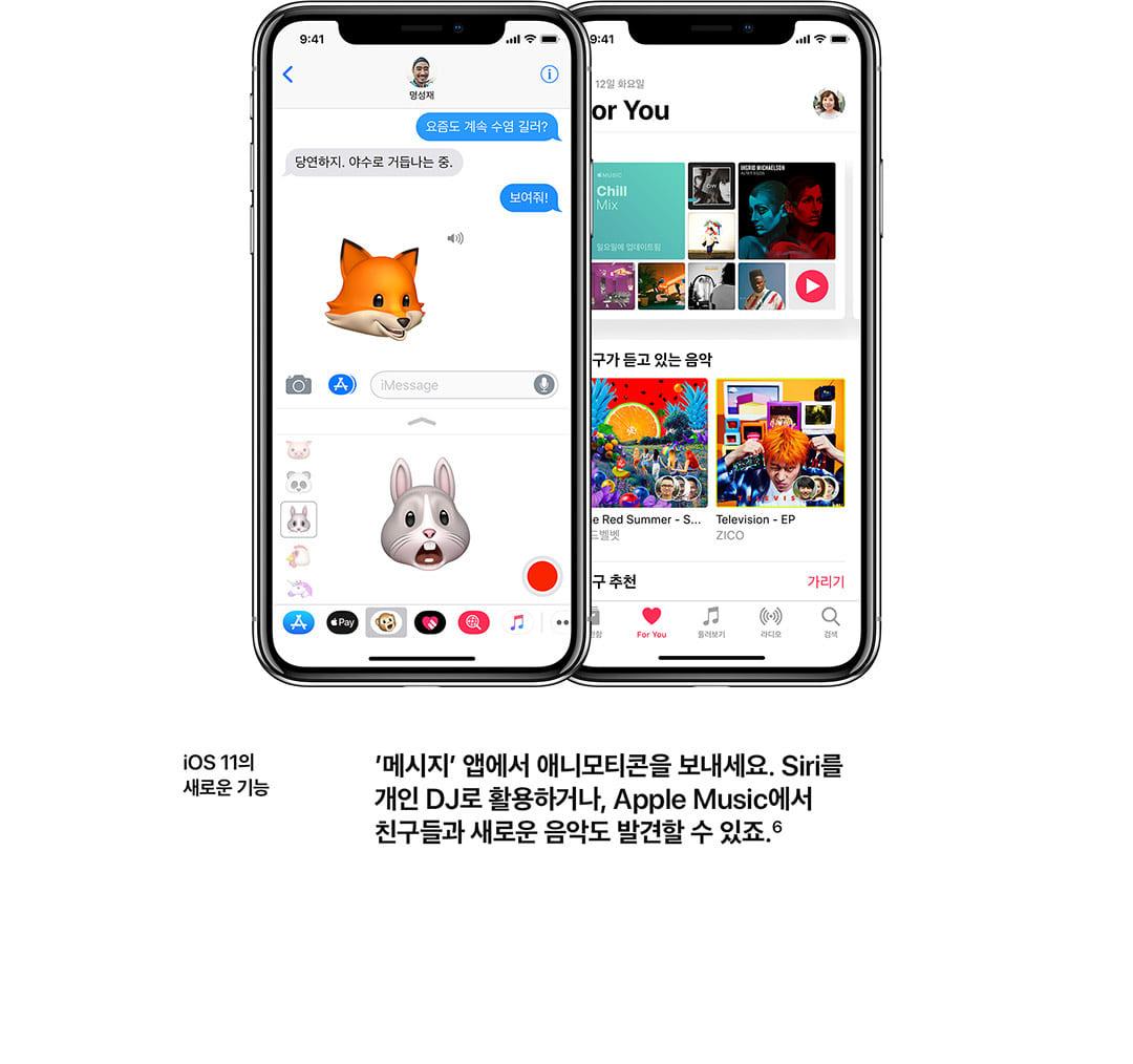 ios11의 새로운 기능 메세지 앱에서 애니모티콘을 보내세요. Siri를 개인 DJ로 활용하거나, Apple Music에서 친구들과 새로운 음악도 발견할 수 있죠.6