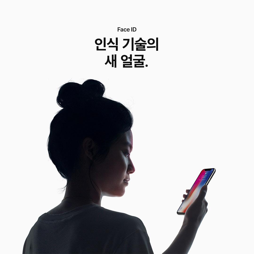 Face ID 인식 기술의 새얼굴.